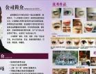 尚禾国际文化传播公司纹绣美睫专业培训