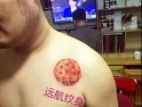 雪浪街道附近的纹身店,雪浪街道纹身,无锡远航纹身