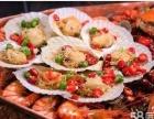 海鲜大咖加盟赚钱吗 蒸汽海鲜 烧烤海鲜烤鱼大排档加盟