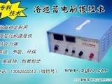 上海厂家直销电刷镀设备 江苏刷镀机 刷镀技术免费培训