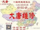 北京洗衣机热水器维修安装-大唐全国家电维修接单平台