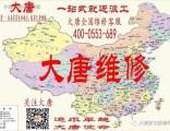 湘潭空调洗衣机维修--大唐维修市区可以到达