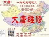 北京油烟机维修-北京燃气灶维修-北京大唐家电维修