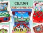 儿童游戏机老鼠机摇摇车等厂家低价转让