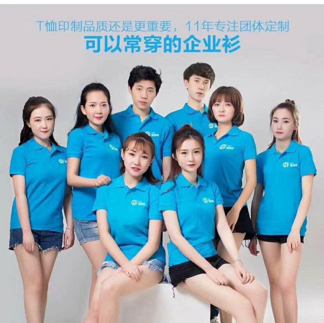 徐州T恤广告衫团体服定制