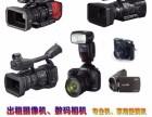 租赁专业摄像机,单反相机,投影仪,家用DV