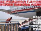静安航空物流航空快件电话 国际物流海运航空价格