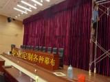 北京定做防火阻燃舞臺幕布 會議禮堂舞臺幕布 大劇院舞臺幕