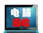 扬州二手笔记本电脑回收上门高价回收电脑台式机