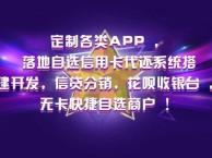 专业定制支付软件,APP开发