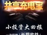 北京容度科技共享充电宝