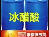 山东国标冰醋酸生产厂家直销