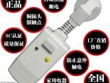 【亚红正品】588型10漏电保护插头无氧铜内芯保护器 超灵敏型特