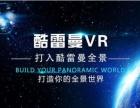 酷雷曼VR全景加盟