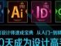 沈阳平面设计培训零基础教学PS AI CDR ID