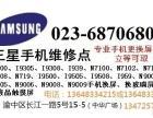 重庆三星手机维修更换S6液晶屏