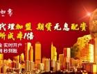 北京期货配资加盟怎么代理?
