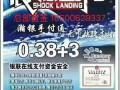 上海瀚银总部直签0.38秒到激活返现100