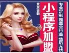 北京古韵加盟代理微信小程序赚钱创业开公司当老板