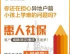 外地人想在重庆购房,入集体户,咨询惠人社保