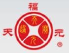 天福元牌防水加盟