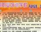 桂林宏翔职业培训学校