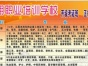 桂林宏翔培训职业机构电工焊工