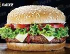 美汁堡加盟费用多少