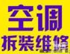 淄川专业空调移机 维修 清洗 回收