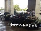 上海婚车特价租赁,劳斯莱斯租赁,宾利租赁,玛莎拉蒂