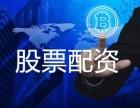 重庆股票配资专业咨询