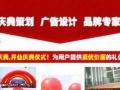 承接台州各地区车展、房产开盘、企业年会、商业演出