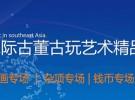 中国北京东正拍卖公司征集邮箱号