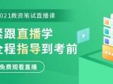 天津2021年教师资格证培训