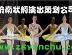 菏泽演艺演出,民乐,墨舞,乐队,魔术杂技,外籍模特