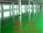 丽水环氧树脂地坪,,耐磨地坪,混凝土密封固化剂