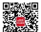 16绍兴事业单位专项课程(推荐)