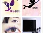 学纹绣到泉州颜妆美容国际培训