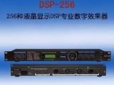 256种液晶显示DSP专业数字效果器DPS-256