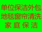 西安高新区企事业单位保洁外包 上门换纱窗 地毯清洗