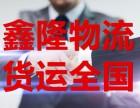 重庆鑫隆物流至全国返空车货运 搬家拉货 重庆大件运输公司