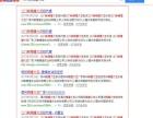 百度优化|百度推广|网络推广|搜索引擎优化推广排名