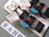 高世美气动泵,东永源直供ING YU衝床过载泵VA08-96