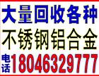 漳州港回收电子-回收电话:18046329777