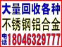 漳州旧电器回收公司-回收电话:18046329777