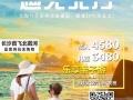 长沙直飞北戴河/承德/木兰围场双飞亲子五日游 暑假去哪避暑呢
