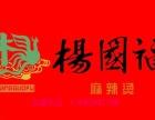 大连杨国福麻辣烫加盟怎么样 杨国福加盟条件是什么