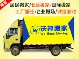 上海长途搬家费用怎样划算