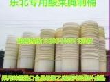 山东生产商3000升食品腌制桶3吨塑胶圆桶蔬菜腌制桶