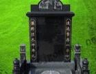 多年经营,专业出售墓地 墓地咨询白事服务